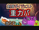 【剣盾ダイジェスト】シングル重力パ-手描き=愛-part.44-【ポケモン剣盾ゆっくり対戦実況】