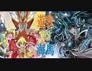 遊戯王SEVENS EXTRA ROUND「遊我VS海馬瀬人、超絶!アルティメットマキシマム!!!」
