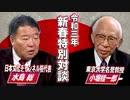 【令和3年 新春特別対談】小堀桂一郎氏に聞く、皇位継承の安定化の為になすべき事[桜R3/1/1]