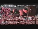 【バトオペ2】ビームマシンガン超強化!蓄積よろけガーベラテトラ!【ゆっくり実況+α】