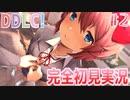 【DDLC/初見実況】美少女だらけのドキドキ文芸部ライフ、絶賛謳歌中です!【#2】
