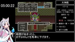 ドラゴンクエストⅤ~天空の花嫁~ RTA 5時間56分49秒 part 12/14