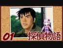 【Part01】くろゆか探偵物語【クロス探偵物語】