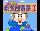 【TAS】スーパー桃太郎電鉄Ⅱ 2人合わせて最大収益の旅 1年目