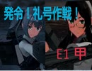 艦これAC メロン提督戦闘記録12 発令!!礼号作戦!!(2020年冬、礼号作戦E1甲)