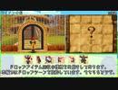 【DQ8】ドロップアイテム全回収の旅 ライドンの塔【前半】