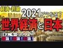【経済討論】2021 どうなる?世界経済と日本[桜R3/1/2]