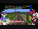 【ゲーム実況】「電車でGO!」ボイロ音街ウナついなちゃん実況
