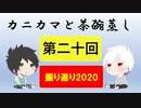 【ラジオ】カニカマと茶碗蒸し 【第二十回】