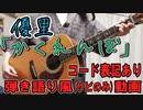 【コード有】優里「かくれんぼ」サビだけ弾き語り風 covered by hiro'【演奏動画】