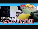 【ゲスト:たらちゃん(英国面)】やってみたいことは鳥パンジャンコンテスト【週ニコ#24】