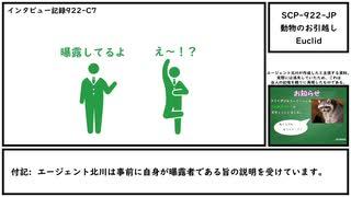 【ゆっくり紹介】SCP-922-JP【動物のお引越し】
