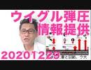 米国のチベット人権法と台湾保護法成立で中共血涙、近平の脳血管が・・20201229
