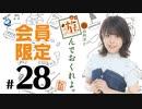 松田利冴と遊んでおくれよ。 会員限定(#28)
