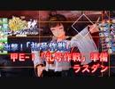 【艦これアーケード】出撃!「礼号作戦」 甲E-1ラスダン