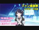 アイドルマスターシャイニーカラーズ【シャニマス】実況プレイpart366【ノクチル・ファン感謝祭】