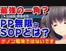 【PSO2】地味に壊れてるSOP「S5終撃応与」の使い心地は?【無限PP】