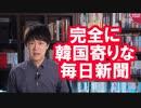 日韓合意から5年…産経・読売「文在寅政権に問題あり」 毎日「安倍氏の国会答弁が、韓国側を不必要に刺激した」