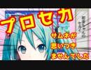 【プロセカ】ミクちゃんがサイドストーリーを読み上げてくれたよ【カラフルステージ feat.初音ミク】