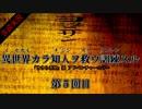 【音読実況】異世界カラ知人ヲ救ウ訓練スル:第5回目【ヨミクニサン】