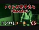 2人格でトイレの花子さんHanako(ホラーゲーム)をゆっくりまったり実況プレイ!06