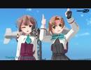 【MMD杯ZERO3参加動画】秋雲×風雲【愛Dee】