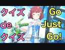 Go Just Go!【クイズdeクイズ】