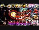 【実況】ゲーム下手が逝く!極魔界村(改) #1 初見プレイ