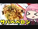 【乳化厨を殺さないペペロンチーノ】「茜ちゃんが美味いと思うまで」RTA 21:01 WR