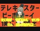 【激熱】合唱テレキャスタービーボーイ【高音】