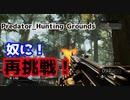 【Predator: Hunting Grounds#2】をプレイし勝利を決める!
