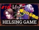【人狼】【ホラー】PC版【レイジングループ】#16 HELSING GAME(ヘルシングゲーム)