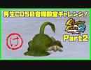 【MF2実況】モンスターファーム2再生CD50音順殿堂チャレンジ! 【け】PART2