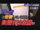 7days-セブンデイズ- 大和マリーン編  第3回  1日目前編