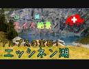 【ゆっくり】スイス絶景ソロ紀行 part38 ~アルプスの宝石!エッシネン湖 ~【旅行】