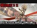 戦国無双3Z Part74 豊臣秀吉の章 第四話『山崎の戦い』羽柴軍vs明智軍