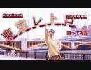 【しゃち生誕企画】東京レトロ 踊ってみた【teamCattleya】