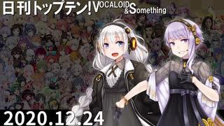 日刊トップテン!VOCALOID&something【日刊ぼかさん2020.12.24】