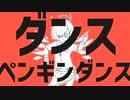 【アークナイツMAD】ダンスペンギンダンス【明日方舟】