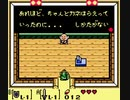 【ゼルダの伝説】リンクを虐待死させる店主【夢をみる島】