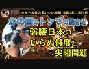 日本の弱腰による忖度と尖閣問題 ボギー大佐の言いたい放題 2020年12月29日 21時頃 放送分