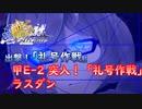 【艦これアーケード】出撃!「礼号作戦」 甲E-2ラスダン