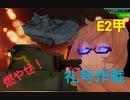 艦これAC メロン提督戦闘記録13 燃やせ!!集積地!!(2020年冬、礼号作戦E2甲)