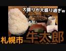 札幌牛太郎で大盛り過ぎる過ぎるご飯過ぎるご飯食べてきた