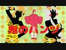 【重音テト】鬼のパンツ【カバー】