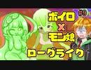 モン娘ボイロと水奈瀬コウの奇妙なダンジョン #9【魔物娘と不思議な冒険】
