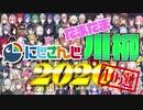 にじさんじたまたま川柳2020