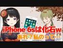 月ノ美兎「iPhone 6sは化石でしょw」→「あれ?私のiPhoneって…」