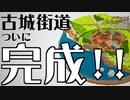 【Minecraft】100日後に完成する古城街道 #7(終)【データ配布】