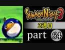 【サモンナイト3(2週目)】殲滅のヴァルキリー part64